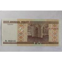 20 рублей 2000 год, серия Нм, UNC