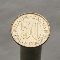 Югославия 50 пара 1978