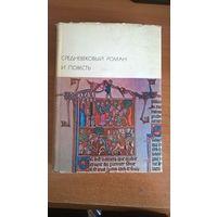 Средневековый роман и повесть. ``Библиотека всемирной литературы`` (БВЛ), Серия 1-я. Том 22.