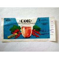 Этикетка от сока красносмородинового 1991 года.