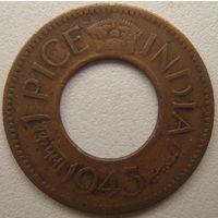 Британская Индия 1 пайс 1943 г. (g)