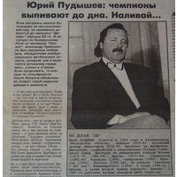 Юрий Пудышев (Динамо Мн). Футбол. Статья.