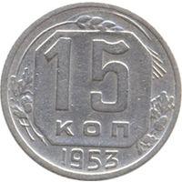 СССР 15 копеек 1953г.
