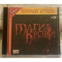 Магия крови. Лицензия 1С. 2 CD. Dawn of Magic