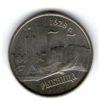 Приднестровье 1 рубль.2014 года. Рыбница .