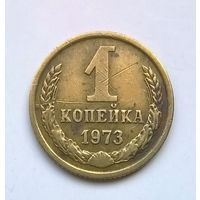 СССР. 1 копейка 1973 г.