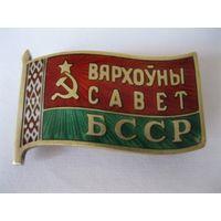 Знак дэпутата Вярхоўнага Савета Беларускай ССР.