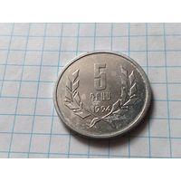 Армения 5 драмов, 1994