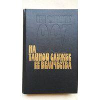 Ян Флеминг  007 на тайной службе ЕЕ Величества