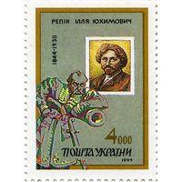 Украина 1994 г. 150-летие со дня рождения выдающегося художника Ильи Репина