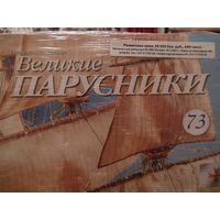 """Великие ПАРУСНИКИ """"Сан Джованни Батиста"""".      Сборная, масштабная модель корабля от DeAgostini.        !!!Номера по штучно!!!"""