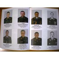 ВЫСШАЯ ШКОЛА КГБ г.МИНСК 300 экз. только для высшего состава