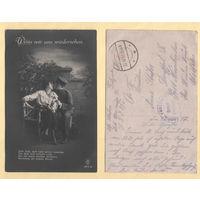 Нямецкая патрыятычная паштоўка - Wenn mir uns miedersehen - Feldpost 31.10.1917