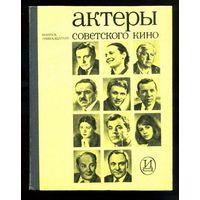 Актеры советского кино. Выпуск 13. 1977 г.