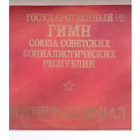 Грампластинка Гимн СССР и Интернационал  2