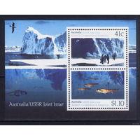 Блок Австралия 1990. Совместное сотрудничество с СССР. Фауна Ледники **