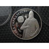 20 рублей Давыд Гарадзенски серебро