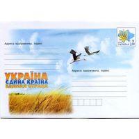 Конверт с маркой - Украина - единая страна!