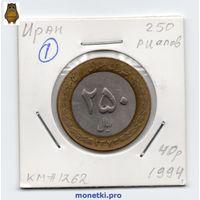 250 риалов Иран 1994 года (#1)
