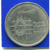 Иордания 5 пиастров 1993