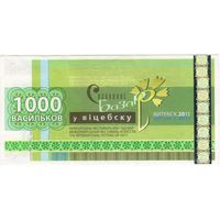 Банкнота 1000 васильков 2013 год Славянский базар UNC