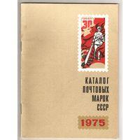 Каталог почтовых марок СССР 1975 год