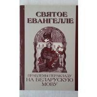 Святое Евангелле - Праблемы перакладу на беларускую мову