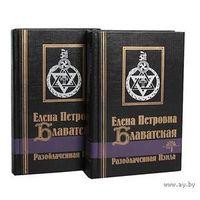 Разоблаченная Изида (комплект из 2 книг)