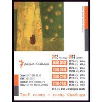 Календарик Радыё Свабода 3
