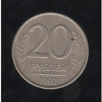 20 рублей Россия 1992 ЛМД (не магнит) Лот 1695