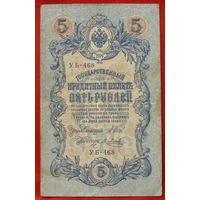 5 рублей 1909 года. УБ - 468.