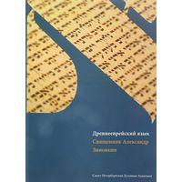 Древнееврейский язык. Учебник