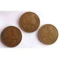 Монеты СССР 3 копейки 3 шт одним лотом 1955 1956 1957