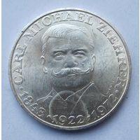 Австрия 25 шиллингов 1972 50 лет со дня смерти Карла Михаэля Цирера