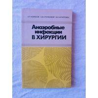 Анаэробные инфекции в хирургии. А.П. Колесов, А.В. Столбовой, В.И. Кочеровец. Л: Медицина, 1989, 160 с.