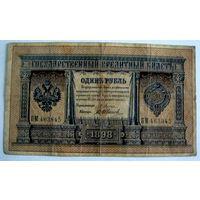 Один рубль 1898г. Россия. Упр. Плеске