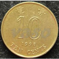 1254:  10 центов 1998 Гонконг