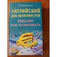 Людмила Бедрицкая Английский язык для экономистов / English for Economist