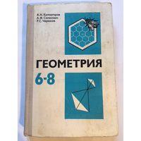 МАТЕМАТИКА Школьный учебник СССР Геометрия 6-8 1980г