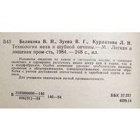 Технология меха и шубной овчины. Белякова В.И., Зуева В.Г.,Курлатова Л.Н. М.1984.