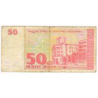 Македония, 50 динаров 1993 год.