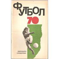 """Календарь-справочник Москва (""""ФиС"""") 1970"""
