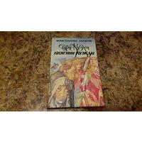 Три жизни княгини Рогнеды - Милость для атеиста - Заложники успеха или после сделанного - Тарасов - для старшего школьного возраста