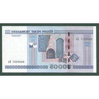 50000 рублей ( выпуск 2000 ), серия кВ, UNC.