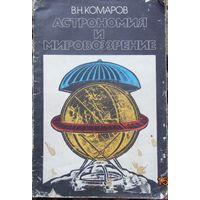 Астрономия и мировоззрение
