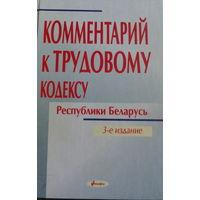Комментарий к трудовому кодексу Республики Беларусь 3-е издание По состоянию на 15 марта 2005 г. Амаалфея, 2006.1134 стр. Цена: 10 руб. Перед покупкой уточняйте наличие- лот выставлен на других площад
