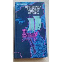 В.П. Грицкевич От Немана к берегам Тихого океана