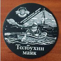 Подставка под пиво крафтовой пивоварни Hop Head Brewery /Россия/ No 2