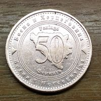 Босния и Герцеговина 50 фенингов 2007