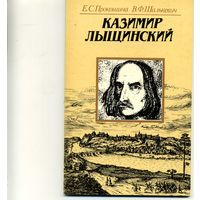 Книга Казимир Лыщинский